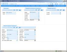 Скрийншот от Ibis ERP